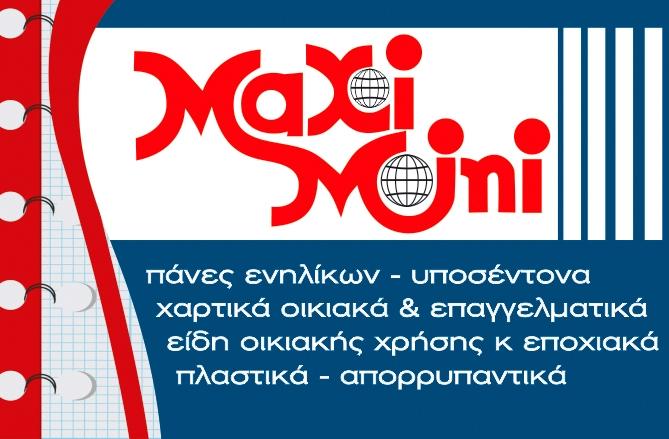 ΓΑΛΑΝΗΣ ΔΗΜΗΤΡΙΟΣ - MAXI MINI