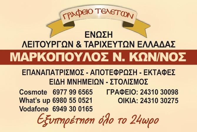 ΜΑΡΚΟΠΟΥΛΟΣ Ν. ΚΩΝΣΤΑΝΤΙΝΟΣ