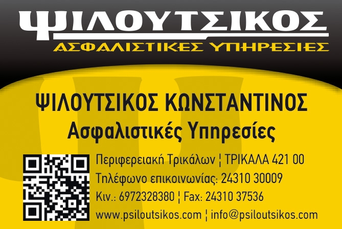 ΨΙΛΟΥΤΣΙΚΟΣ ΚΩΝΣΤΑΝΤΙΝΟΣ