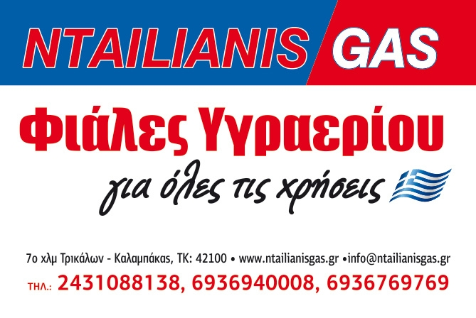 NTAILIANIS GΑS