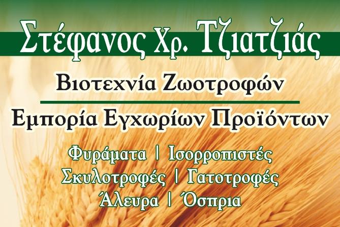 ΤΖΙΑΤΖΙΑΣ ΧΡ. ΣΤΕΦΑΝΟΣ