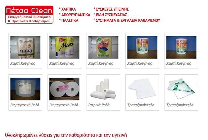 ΠΕΤΣΑ ΔΗΜΗΤΡΑ - ΠΕΤΣΑ CLEAN
