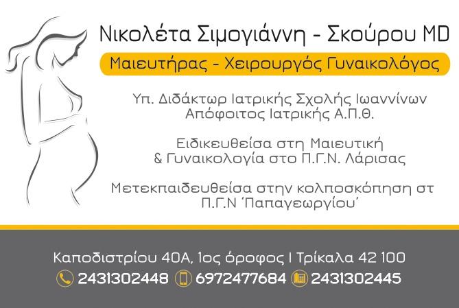 ΣΙΜΟΓΙΑΝΝΗ ΣΚΟΥΡΟΥ ΝΙΚΟΛΕΤΤΑ MD