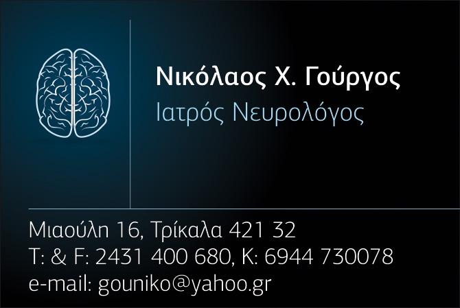 ΓΟΥΡΓΟΣ Χ. ΝΙΚΟΛΑΟΣ