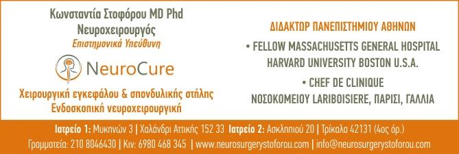 ΣΤΟΦΟΡΟΥ Χ. ΚΩΣΤΑΝΤΙΑ MD PhD