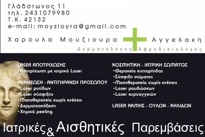 ΜΟΥΖΙΟΥΡΑ - ΑΓΓΕΛΑΚΗ ΧΑΡΟΥΛΑ