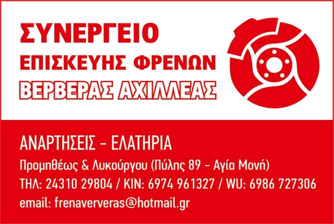 ΒΕΡΒΕΡΑΣ ΑΧΙΛΛΕΑΣ - ΣΥΝΕΡΓΕΙΟ ΕΠΙΣΚΕΥΗΣ ΦΡΕΝΩΝ