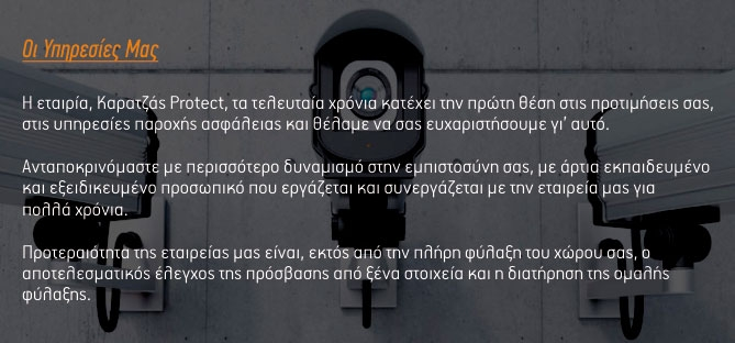 ΚΑΡΑΤΖΑΣ PRΟΤΕCΤ