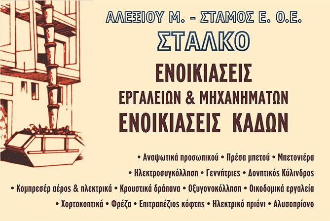 ΑΛΕΞΙΟΥ - ΣΤΑΜΟΣ - ΣΤΑΛΚΟ
