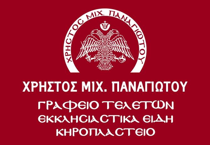 ΠΑΝΑΓΙΩΤΟΥ ΜΙΧ. ΧΡΗΣΤΟΣ