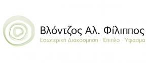 ΒΛΟΝΤΖΟΣ ΑΛ. ΦΙΛΙΠΠΟΣ (COCO MAT)