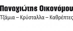 ΟΙΚΟΝΟΜΟΥ ΠΑΝΑΓΙΩΤΗΣ