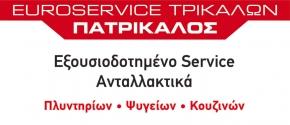 ΠΑΤΡΙΚΑΛΟΣ - ΕURΟSΕRVΙCΕ ΤΡΙΚΑΛΩΝ