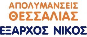 ΑΠΟΛΥΜΑΝΣΕΙΣ ΘΕΣΣΑΛΙΑΣ - ΕΞΑΡΧΟΣ ΝΙΚΟΛΑΟΣ