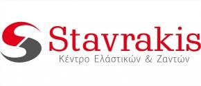 Stavrakis ΚΕΝΤΡΟ ΕΛΑΣΤΙΚΩΝ - ΖΑΝΤΩΝ