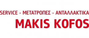 ΚΩΦΟΣ ΜΑΚΗΣ