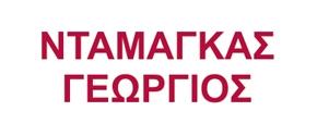 ΝΤΑΜΑΓΚΑΣ ΓΕΩΡΓΙΟΣ