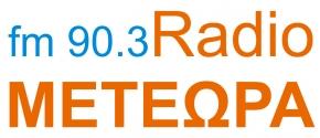 ΡΑΔΙΟ ΜΕΤΕΩΡΑ FΜ 90,3