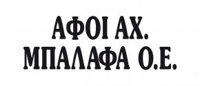 ΜΠΑΛΑΦΑ ΑΦΟΙ ΑΧ. Ο.Ε.