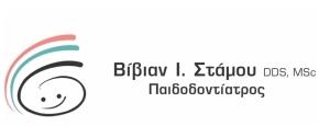 ΣΤΑΜΟΥ Ι. ΒΙΒΙΑΝ