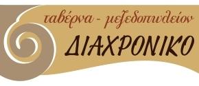 ΔΙΑΧΡΟΝΙΚΟ