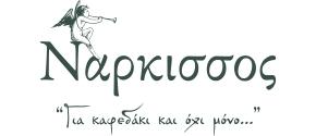 ΝΑΡΚΙΣΣΟΣ
