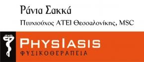 PHYSIASIS - ΡΑΝΙΑ ΣΑΚΚΑ