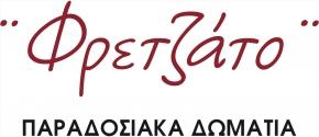 ΦΡΕΤΖΑΤΟ