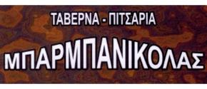 Ο ΜΠΑΡΜΠΑΝΙΚΟΛΑΣ