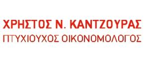 ΚΑΝΤΖΟΥΡΑΣ Ν. ΧΡΗΣΤΟΣ