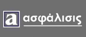 ασφάλισις - ΚΩΝΣΤΑΝΤΑΚΟΣ ΒΑΣΙΛΗΣ - ΜΠΑΛΚΙΖΑ ΛΑΜΠΡΙΝΗ