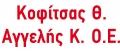 ΑΓΓΕΛΗΣ Κ. - ΚΟΦΙΤΣΑΣ Θ.