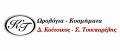 Δ. ΚΟΥΤΣΙΚΟΣ - Σ. ΤΣΟΥΚΑΡΕΛΗΣ
