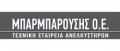 ΜΠΑΡΜΠΑΡΟΥΣΗΣ Ο.Ε. - Τεχνική Εταιρεία Ανελκυστήρων