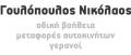 ΓΟΥΛΟΠΟΥΛΟΣ ΝΙΚΟΛΑΟΣ