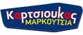 ΚΑΡΤΣΙΟΥΚΑΣ - ΜΑΡΚΟΥΤΣΙΑ - ΑΝΤΑΛΛΑΚΤΙΚΑ