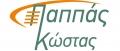 ΠΑΠΠΑΣ ΚΩΣΤΑΣ - ΨΕΥΔΟΡΟΦΕΣ