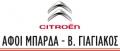 CITROEN - ΜΠΑΡΔΑΣ - ΓΙΑΓΙΑΚΟΣ