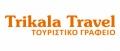 TRIKALA TRAVEL - ΚΩΝΣΤΑΝΤΙΝΟΣ ΚΟΥΡΕΝΤΑΣ