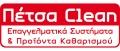 ΠΕΤΣΑ ΔΗΜΗΤΡΑ - ΠΕΤΣΑ CLΕΑΝ