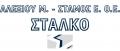 ΑΛΕΞΙΟΥ - ΣΤΑΜΟΣ - ΣΤΑΛΚΟ Ο.Ε.