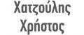 ΧΑΤΖΟΥΛΗΣ ΧΡΗΣΤΟΣ