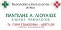 ΛΙΟΥΛΙΟΣ Α. ΠΑΝΤΕΛΗΣ