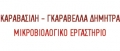 ΚΑΡΑΒΑΣΙΛΗ - ΓΚΑΡΑΒΕΛΛΑ ΔΗΜΗΤΡΑ, ΜΙΚΡΟΒΙΟΛΟΓΙΚΟ ΕΡΓΑΣΤΗΡΙΟ