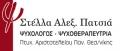 ΠΑΤΣΙΑ ΑΛΕΞ. ΣΤΕΛΛΑ