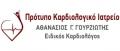ΠΡΟΤΥΠΟ ΚΑΡΔΙΟΛΟΓΙΚΟ ΙΑΤΡΕΙΟ - ΓΟΥΡΖΙΩΤΗΣ ΑΘΑΝΑΣΙΟΣ