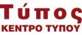ΤΥΠΟΣ - ΝΙΚΟΣ ΛΑΣΠΑΣ