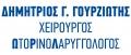 ΓΟΥΡΖΙΩΤΗΣ Γ. ΔΗΜΗΤΡΙΟΣ