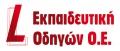 ΚΕΝΤΡΟ ΟΔΗΓΗΣΗΣ - ΒΑΣΙΛΕΙΟΥ ΧΡΗΣΤΟΣ