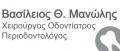 ΜΑΝΩΛΗΣ Θ. ΒΑΣΙΛΕΙΟΣ